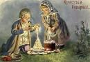 Поздравление с праздником Светлого Христова Воскресения — Пасхой