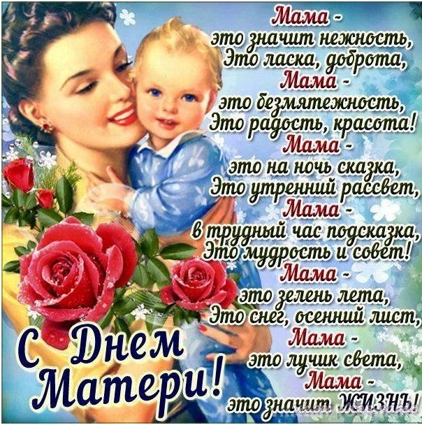 Смс поздравление для мамы на день матери