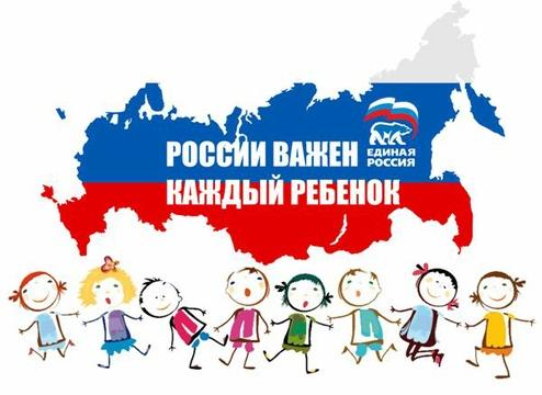 России важен каждый ребенок