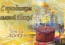 Поздравление врио Главы Бурятии А.С.Цыденова с Воскресением Христовым