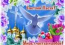 Поздравление Пасхой от депутата НХ РБ Б.Н. Ботоева