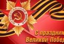 Поздравление с Днем Победы от районного Совета депутатов