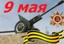 Поздравление  с 9 мая от Андрея Самаринова