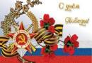 «Единая Россия» поздравляет с Днем Победы!