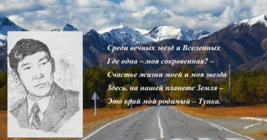 День рождения поэта