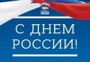 Поздравление с Днем России от партии «Единая Россия»
