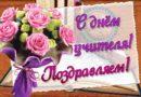 Поздравления с Днем учителя от Администрации МО СП «Галбай»