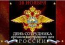 Поздравление с Днем сотрудника органов внутренних дел РФ от районного Совета депутатов