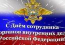 Поздравление с Днем сотрудника органов внутренних дел РФ от партии «Единая Россия»