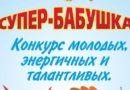 Супербабушки всей Тунки — вперед, на конкурс!!!