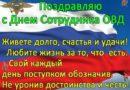 Поздравление с Днем сотрудника органов внутренних дел от Кыренской администрации