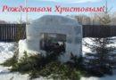 Поздравление с рождеством Христовым от районного Совета депутатов