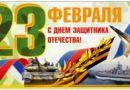 Поздравление с Днем защитника Отечества от районного Совета депутатов