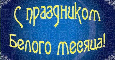 Поздравление с Праздником Белого Месяца от Бурятского регионального отделения партии «Единая Россия»