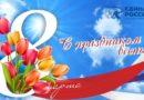 С Праздником 8 Марта! Поздравляет Алексей Цыденов.