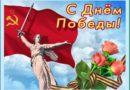 День Победы. Поздравление от Петра Степановича Демина