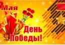 День Победы. Поздравление от партии «Единая Россия»