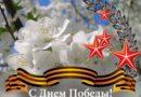 День Победы. Поздравление от депутатов Народного Хурала