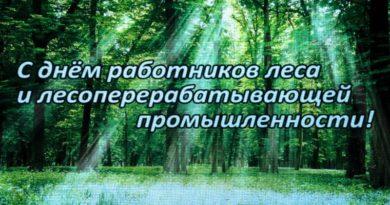 Заслуженный эколог Российской Федерации