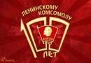 К 100-летию комсомола в Тункинском районе прошло награждение