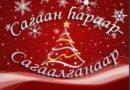Сагаалган-2019. Поздравление от администрации МО «Аршан»