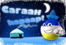 Сагаалган-2019. Поздравляет Аламжи Сыренов.
