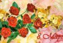 С Праздником 8 Марта! Поздравляет Валерий Сыбенов.