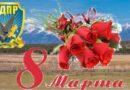 ЛДПР дарит женщинам цветы! И — с Праздником Весны и Любви!