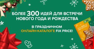 Fix Price, Слюдянка. Новый год к нам мчится…