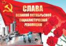 7 Ноября — день Великой Октябрьской Социалистической революции. Поздравляем!