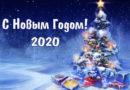 С Новым Годом! Поздравляет Олег Соктоев.