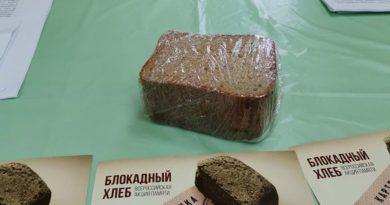 Блокадный хлеб. Акция памяти.