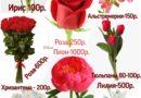Цветы на 8 марта с доставкой по Тункинскому району